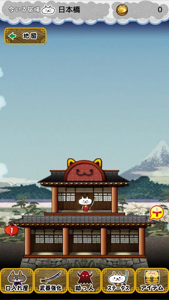 androidアプリ にゃんこ将軍あばれ旅攻略スクリーンショット1