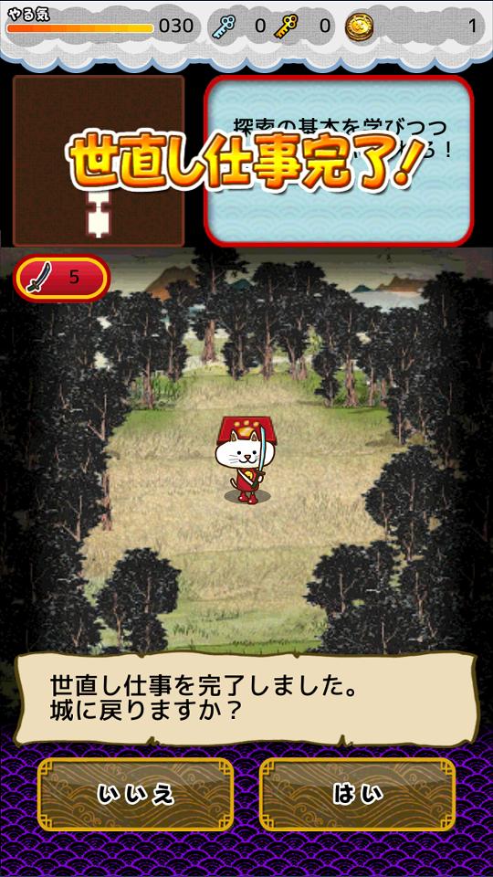 androidアプリ にゃんこ将軍あばれ旅攻略スクリーンショット4