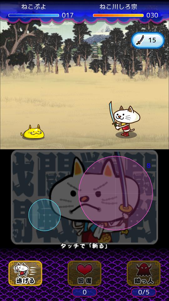 androidアプリ にゃんこ将軍あばれ旅攻略スクリーンショット5