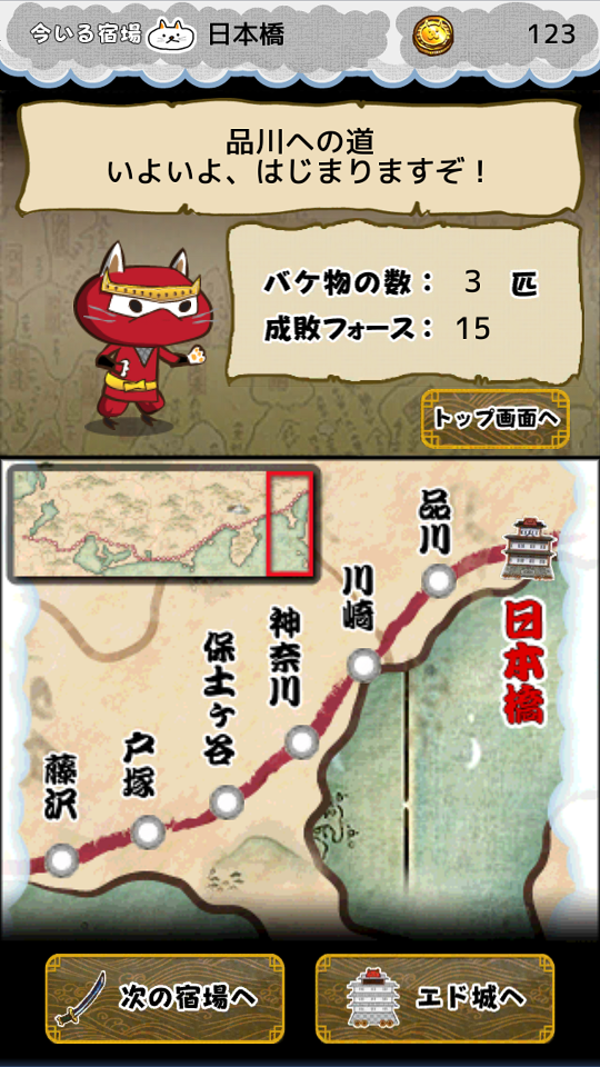 androidアプリ にゃんこ将軍あばれ旅攻略スクリーンショット7
