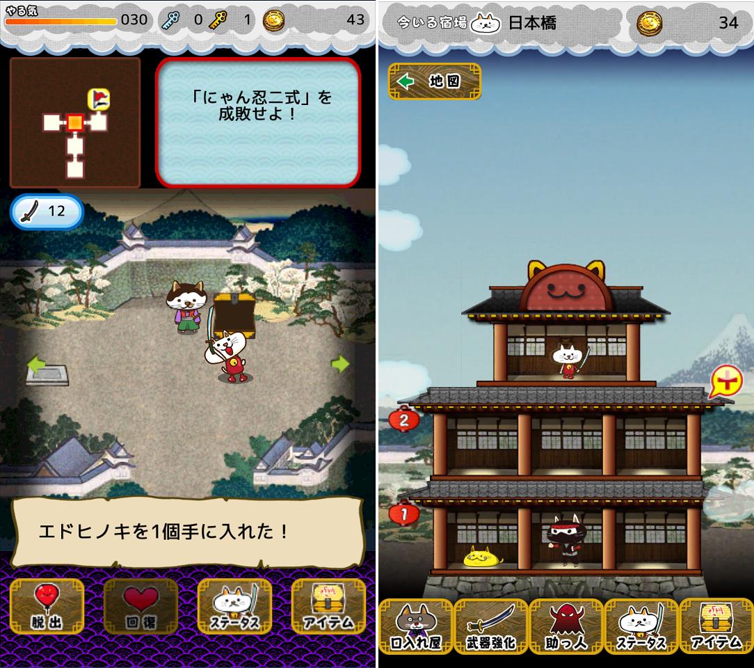 にゃんこ将軍あばれ旅 androidアプリスクリーンショット1