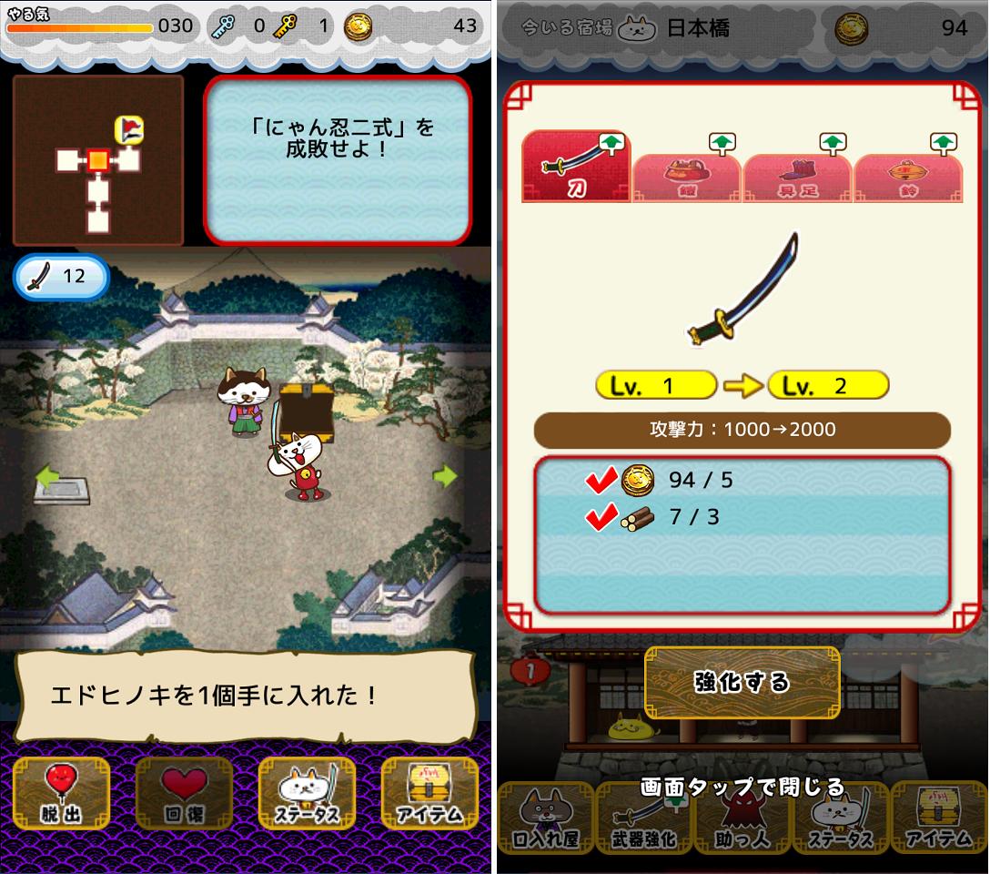 にゃんこ将軍あばれ旅 androidアプリスクリーンショット3