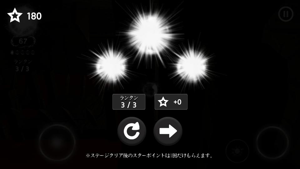 androidアプリ 光の使徒攻略スクリーンショット6