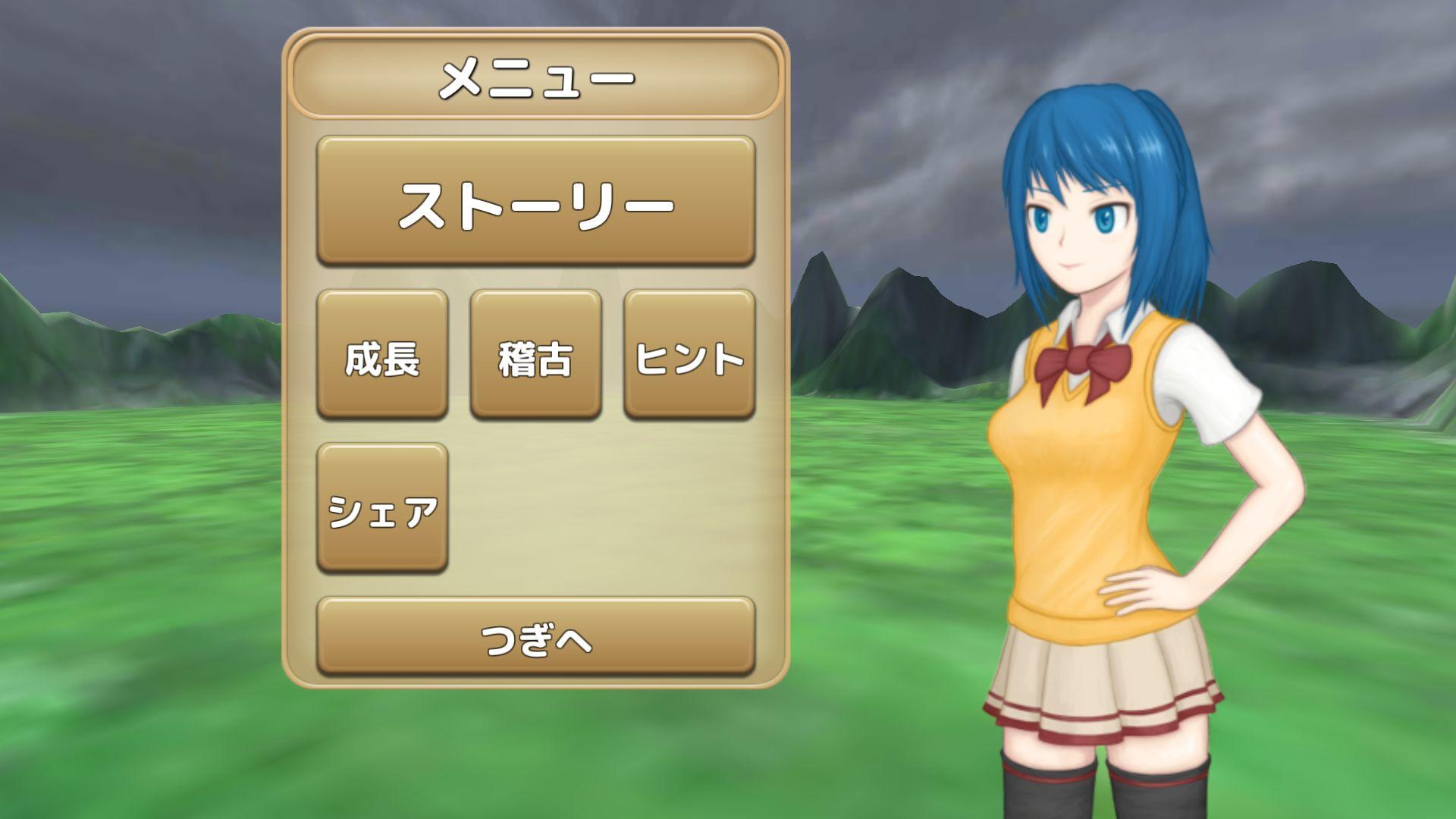 androidアプリ 素手でドラゴンを倒す少女攻略スクリーンショット1