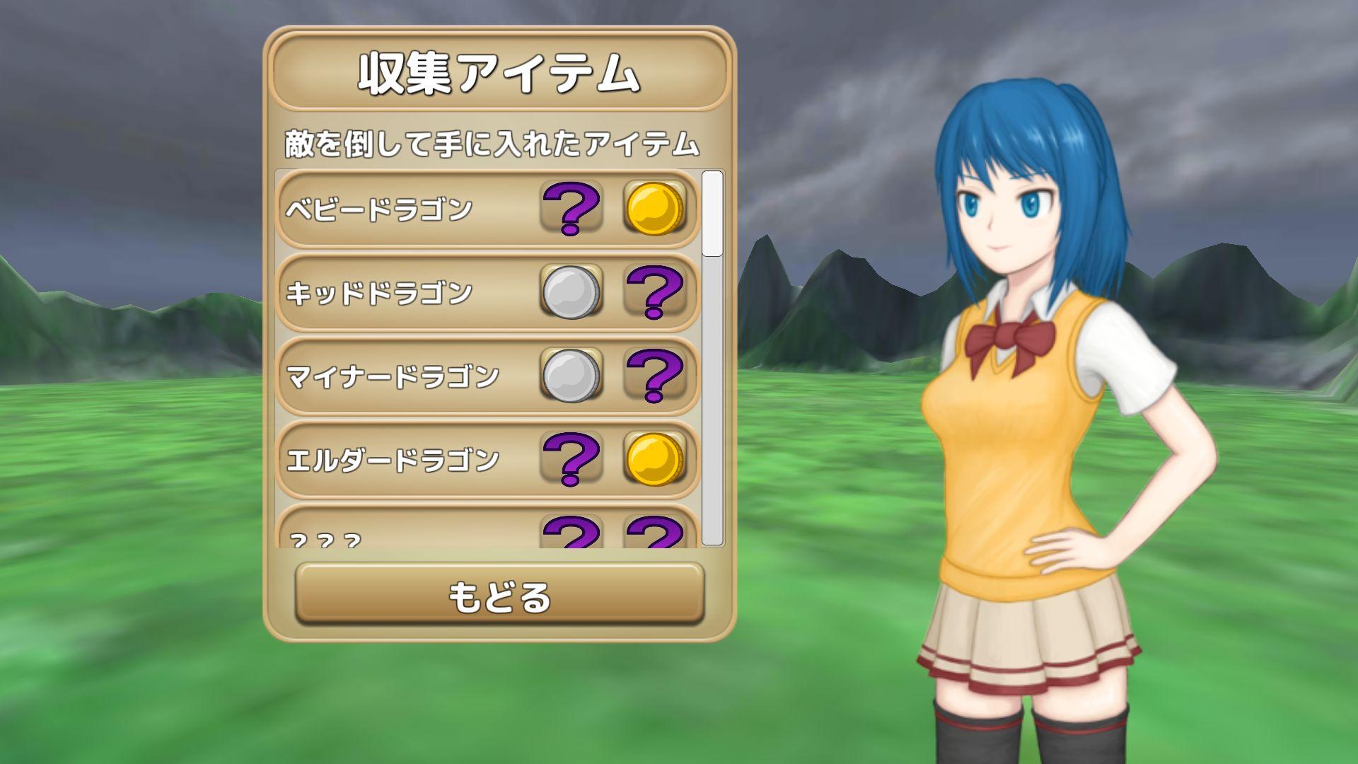 androidアプリ 素手でドラゴンを倒す少女攻略スクリーンショット5