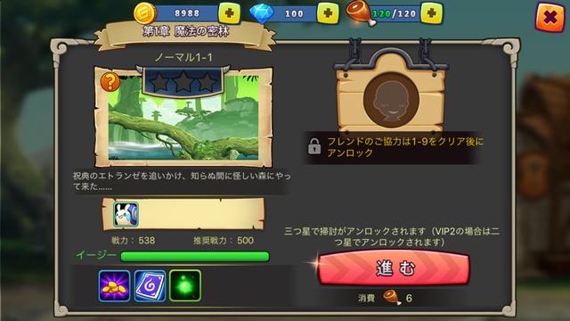 androidアプリ ファイナル・ストライク ~BLAST HERO~攻略スクリーンショット3