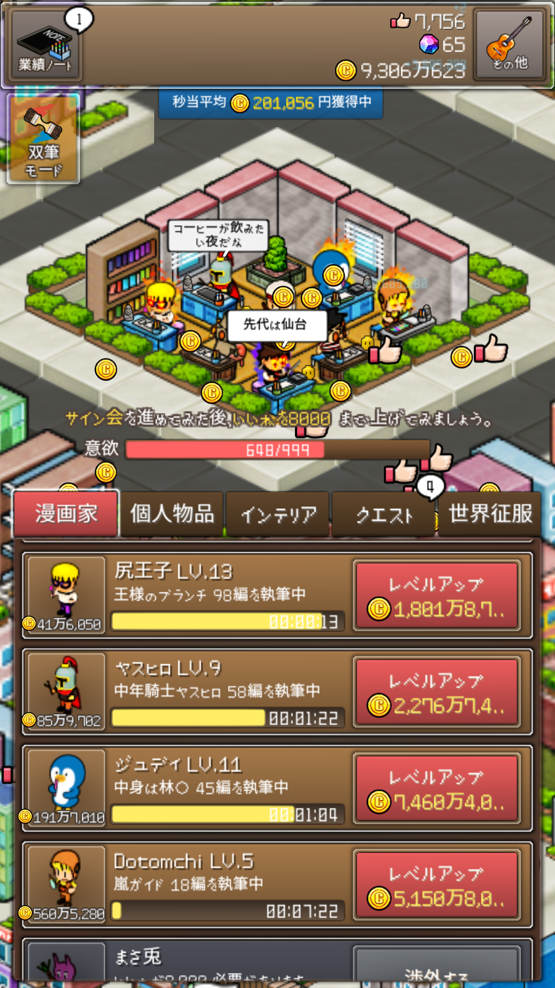 androidアプリ マンガ999(Cartoon 999)攻略スクリーンショット4