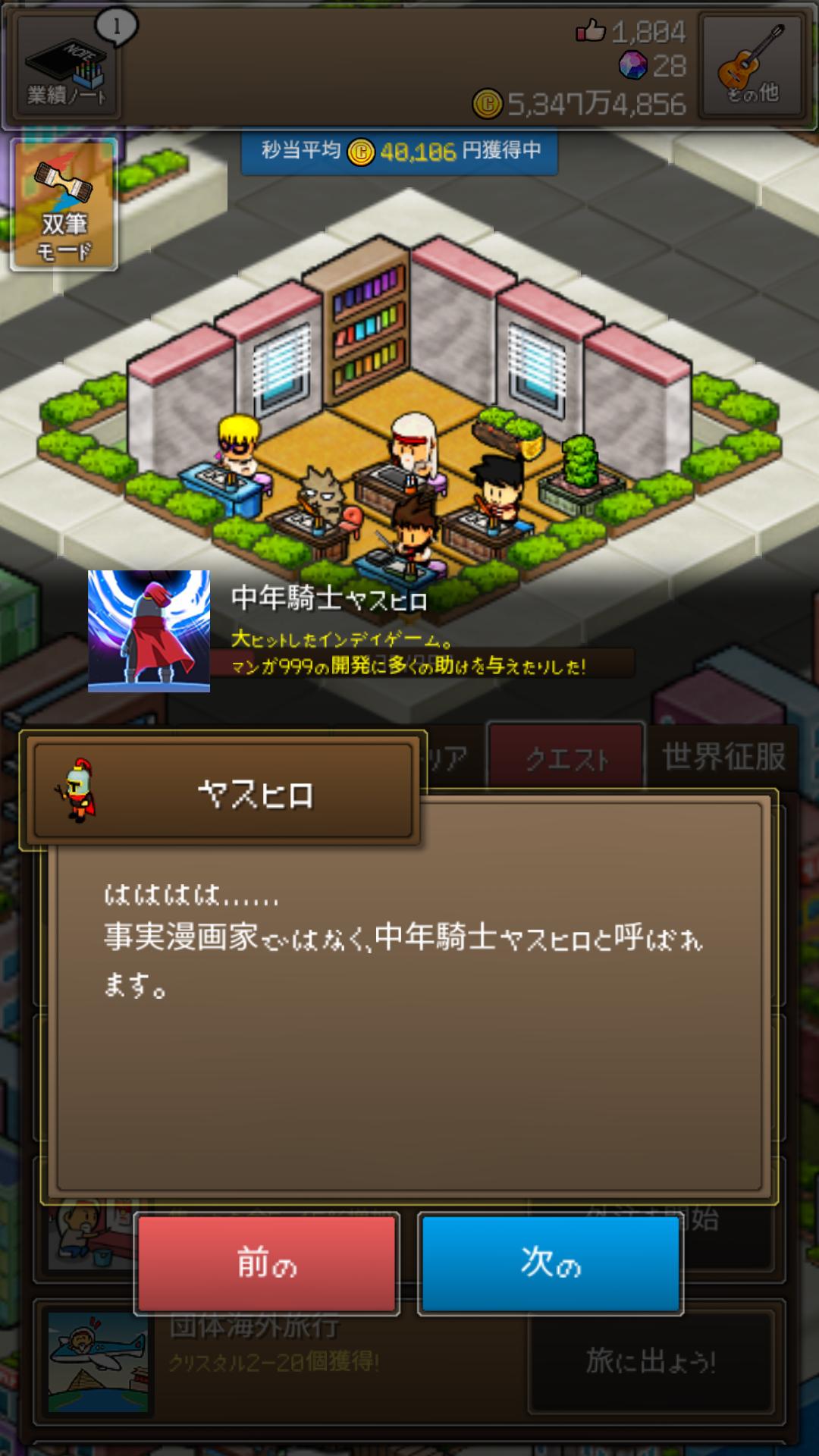 androidアプリ マンガ999(Cartoon 999)攻略スクリーンショット5