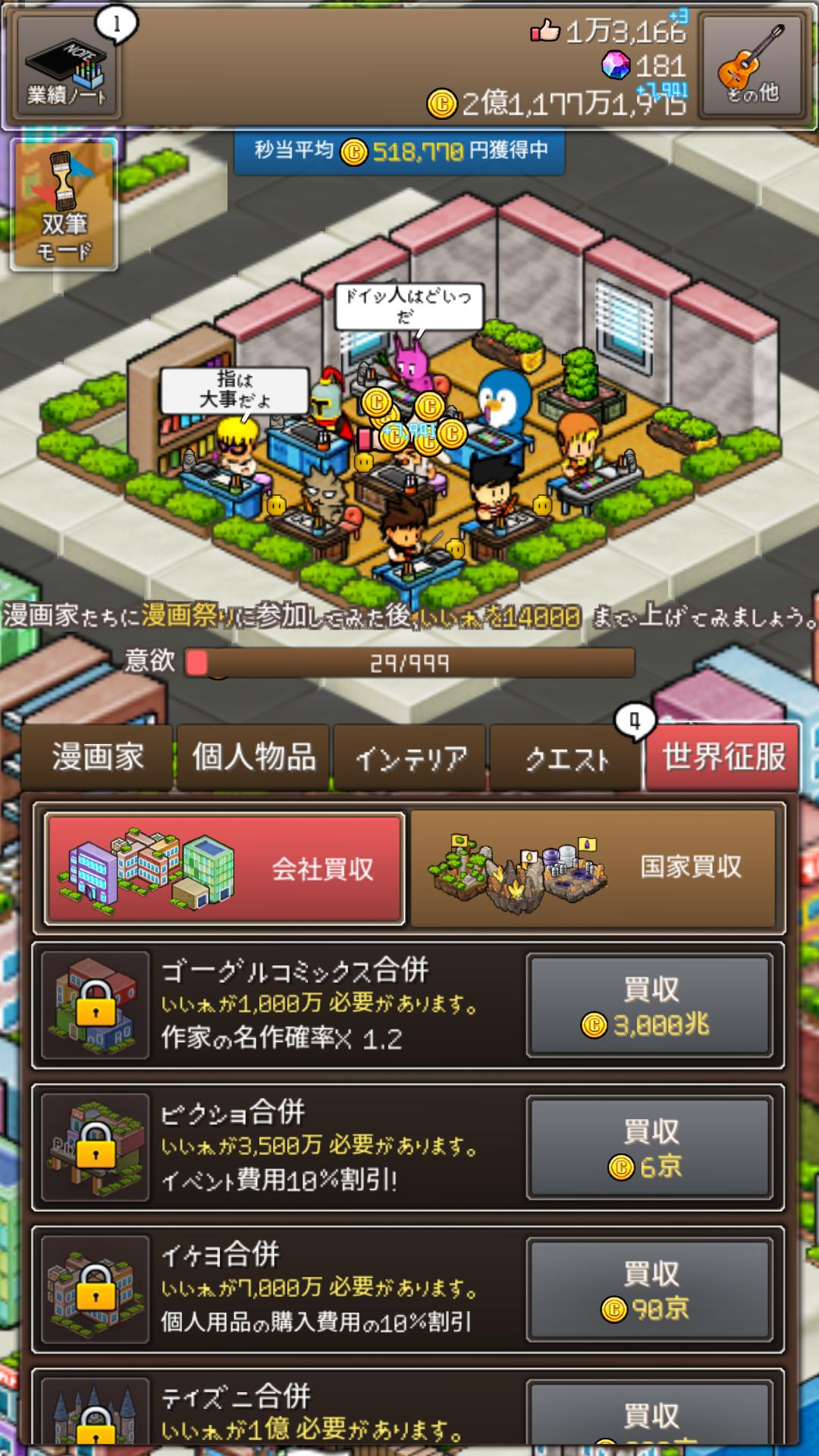 androidアプリ マンガ999(Cartoon 999)攻略スクリーンショット7