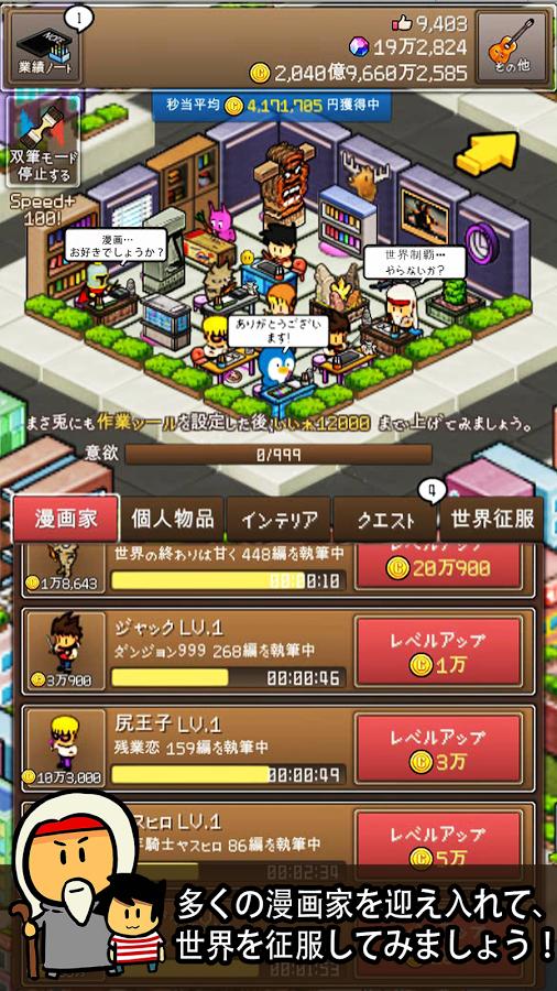 androidアプリ マンガ999(Cartoon 999)攻略スクリーンショット8