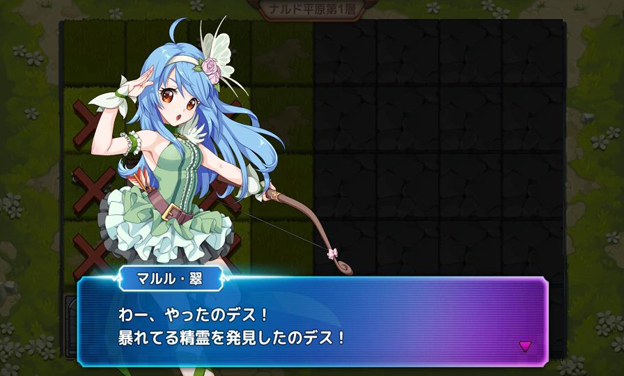 androidアプリ エレメンタルリーグ~精霊獣と世界樹の葉~攻略スクリーンショット3