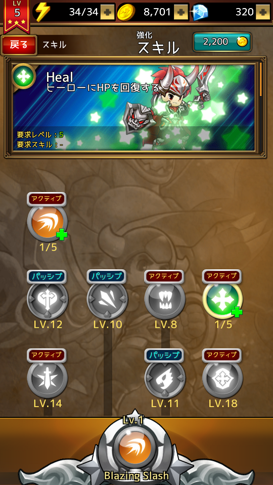 androidアプリ Puzzle Guardians攻略スクリーンショット5