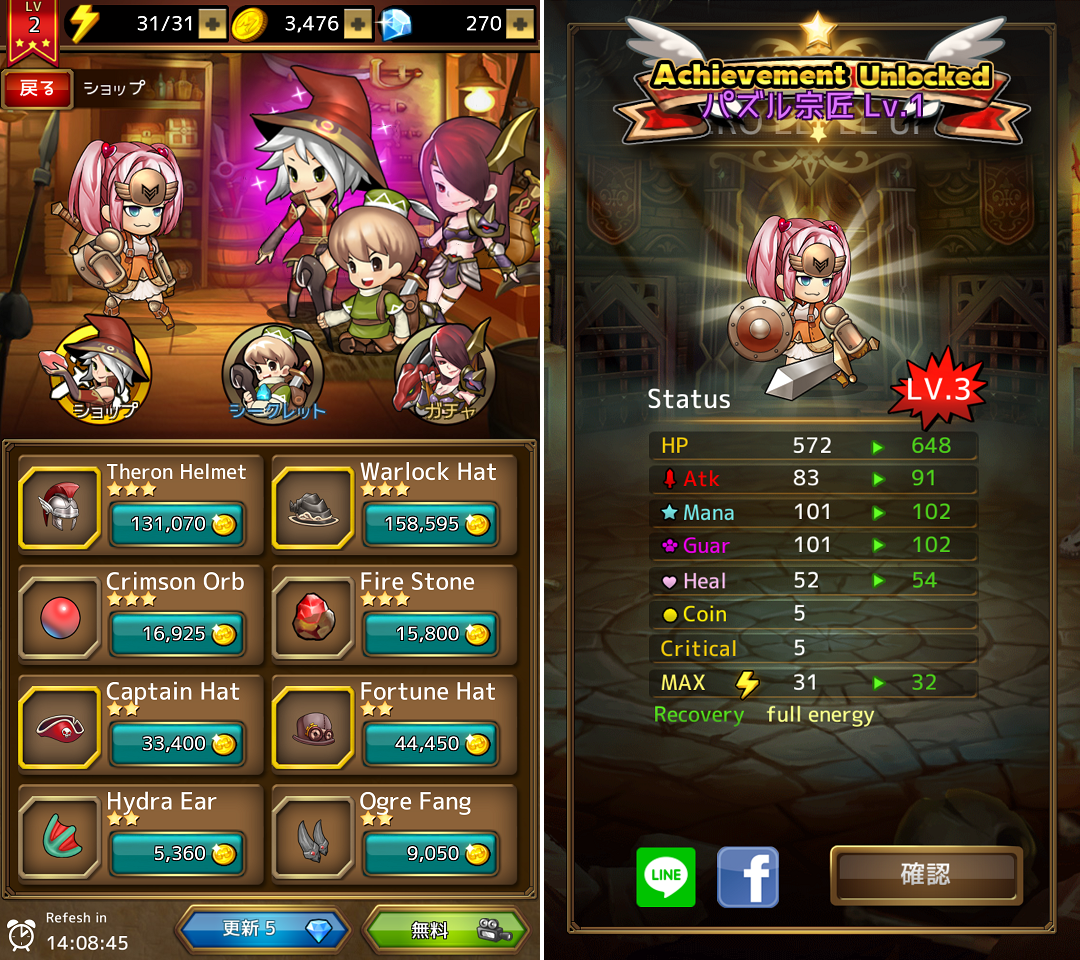 Puzzle Guardians androidアプリスクリーンショット3
