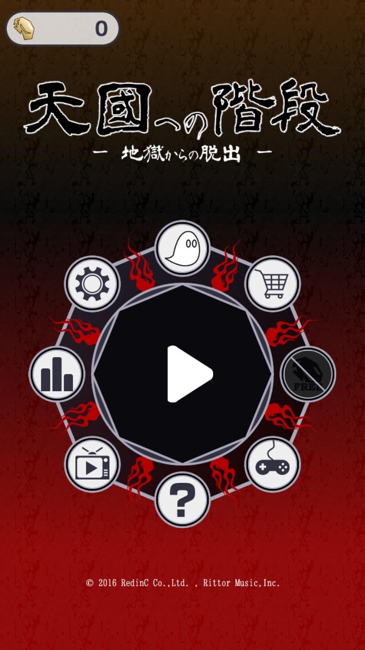 androidアプリ 天國への階段‐地獄からの脱出‐攻略スクリーンショット2