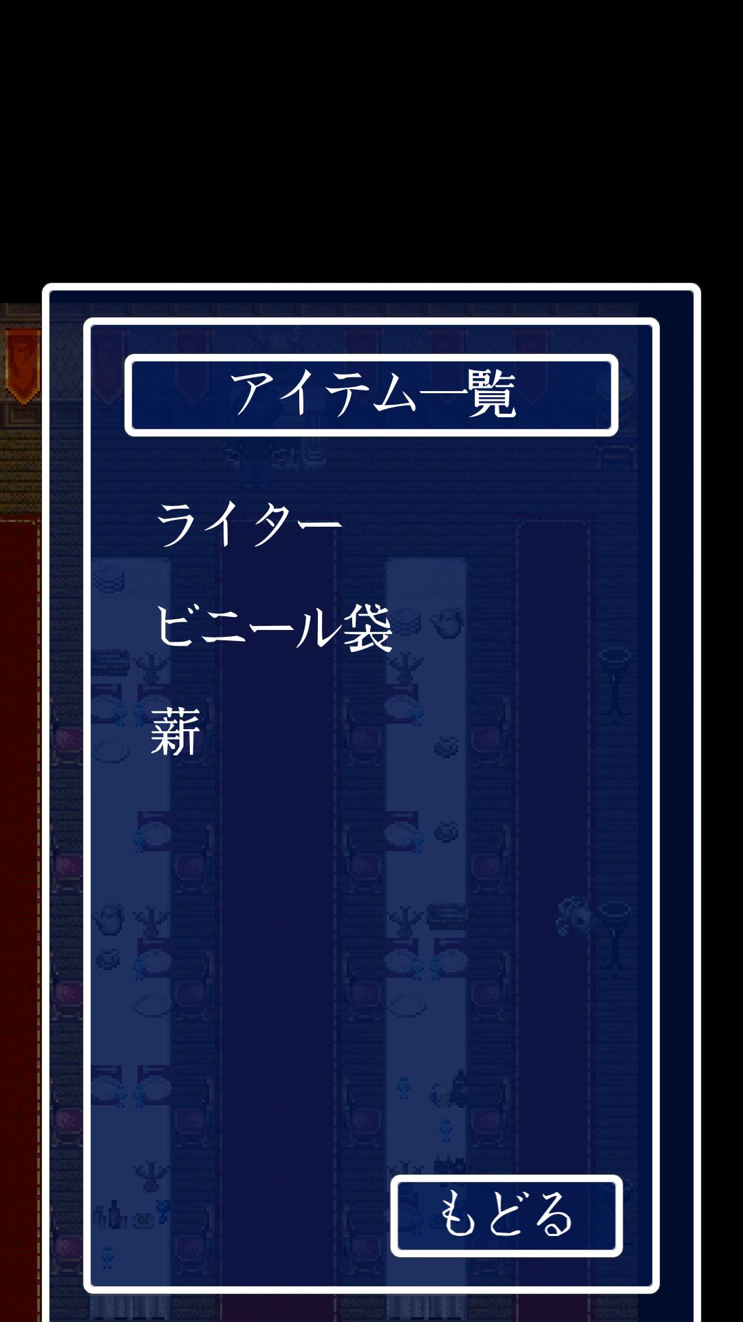 androidアプリ オウルヘッド Rebuild攻略スクリーンショット7