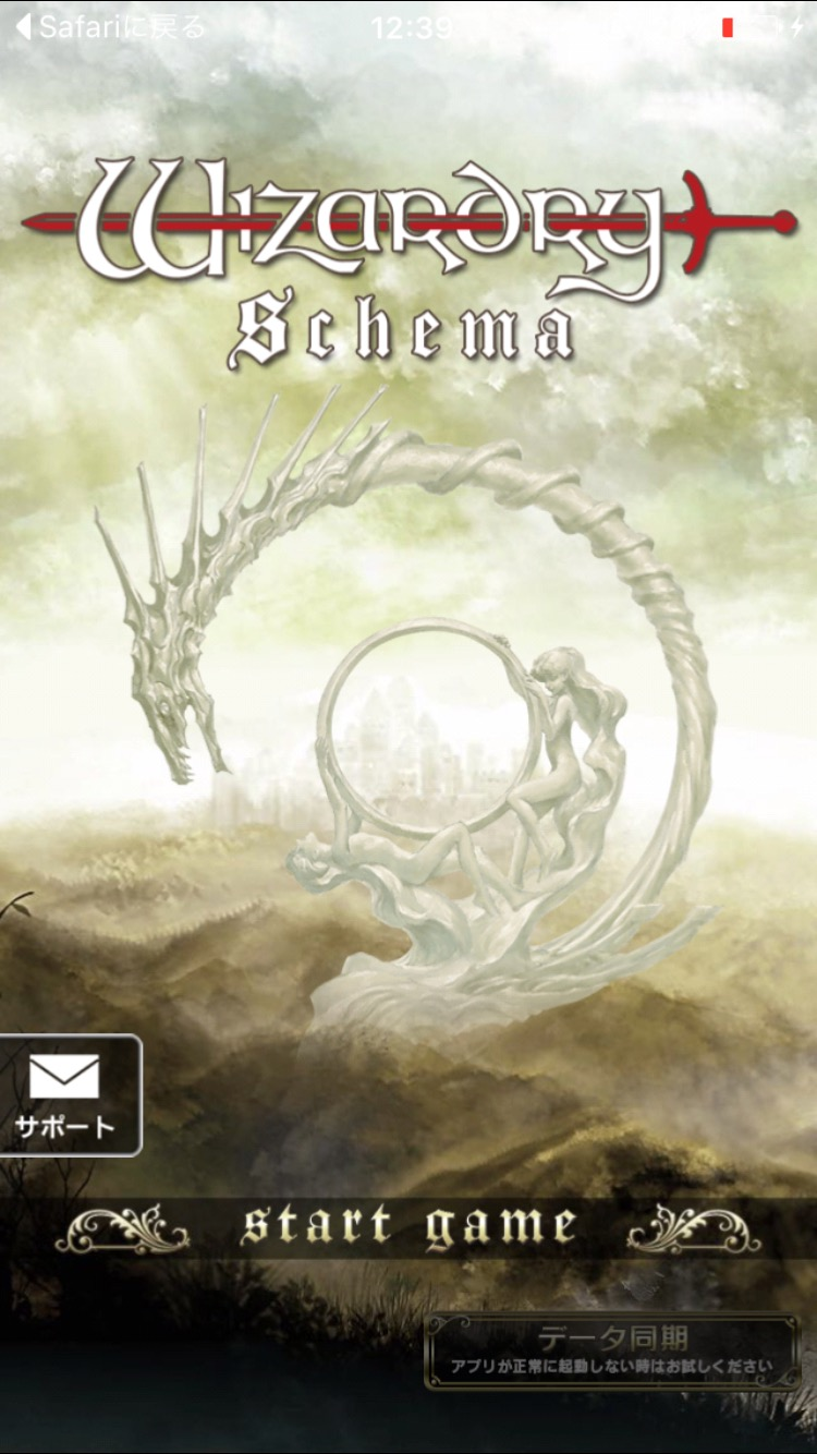 androidアプリ ウィザードリィ スキーマ -Wizardry Schema-攻略スクリーンショット1