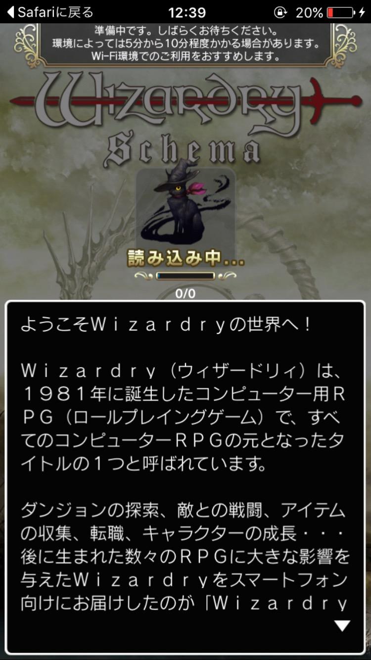 androidアプリ ウィザードリィ スキーマ -Wizardry Schema-攻略スクリーンショット2