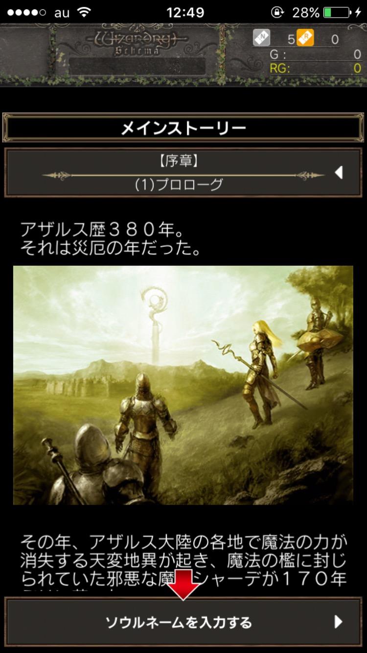 androidアプリ ウィザードリィ スキーマ -Wizardry Schema-攻略スクリーンショット3