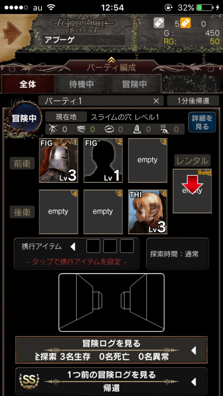 androidアプリ ウィザードリィ スキーマ -Wizardry Schema-攻略スクリーンショット7