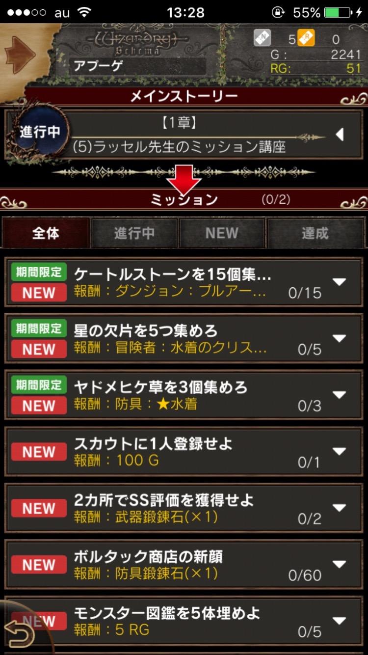 ウィザードリィ スキーマ -Wizardry Schema- androidアプリスクリーンショット3