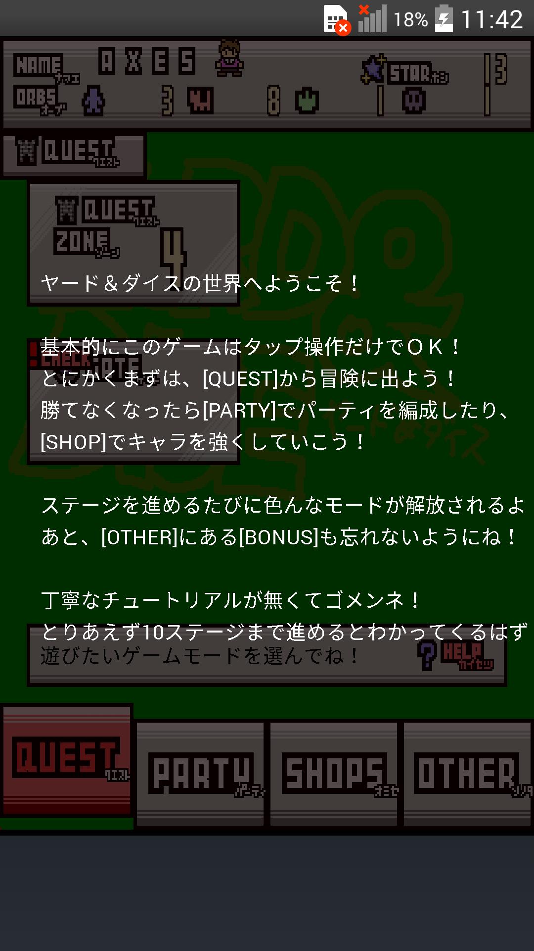 androidアプリ ヤード&ダイス攻略スクリーンショット1