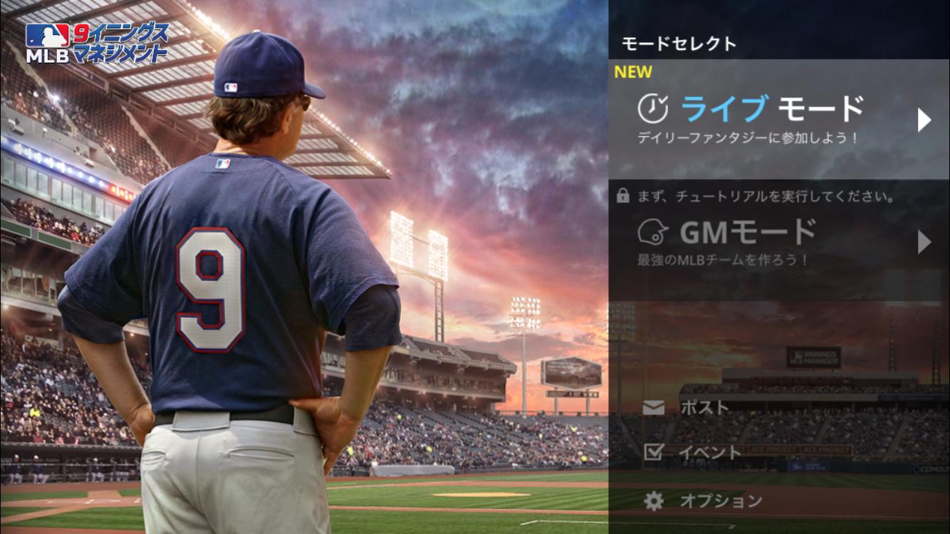 androidアプリ MLB:9イニングスマネジメント攻略スクリーンショット1