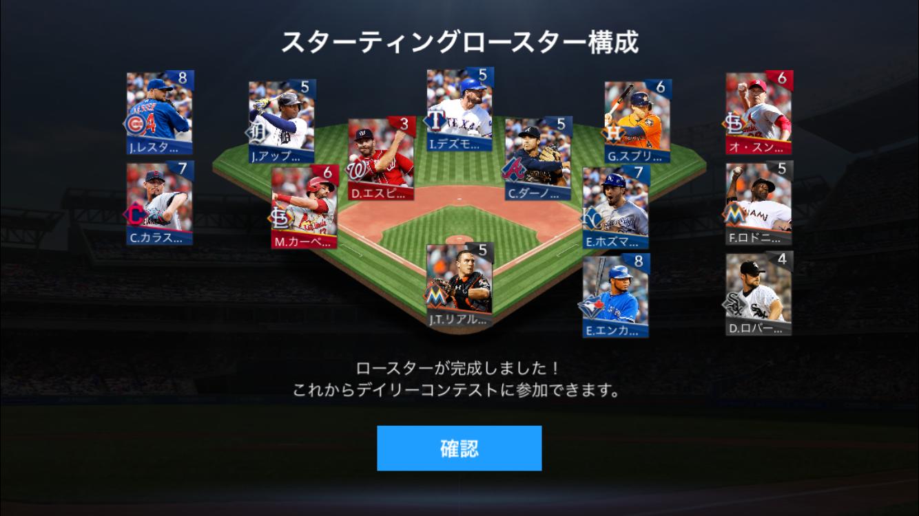 androidアプリ MLB:9イニングスマネジメント攻略スクリーンショット2