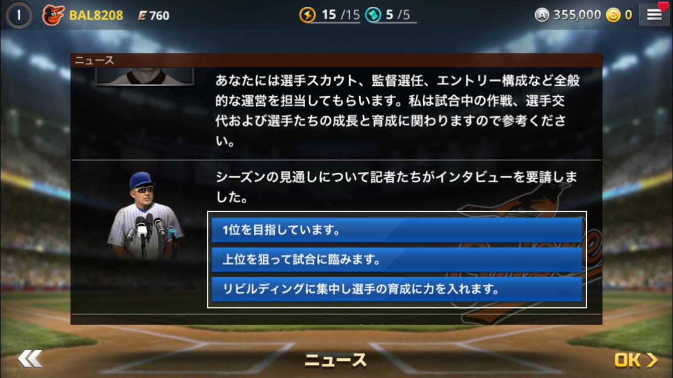 MLB:9イニングスマネジメント androidアプリスクリーンショット2