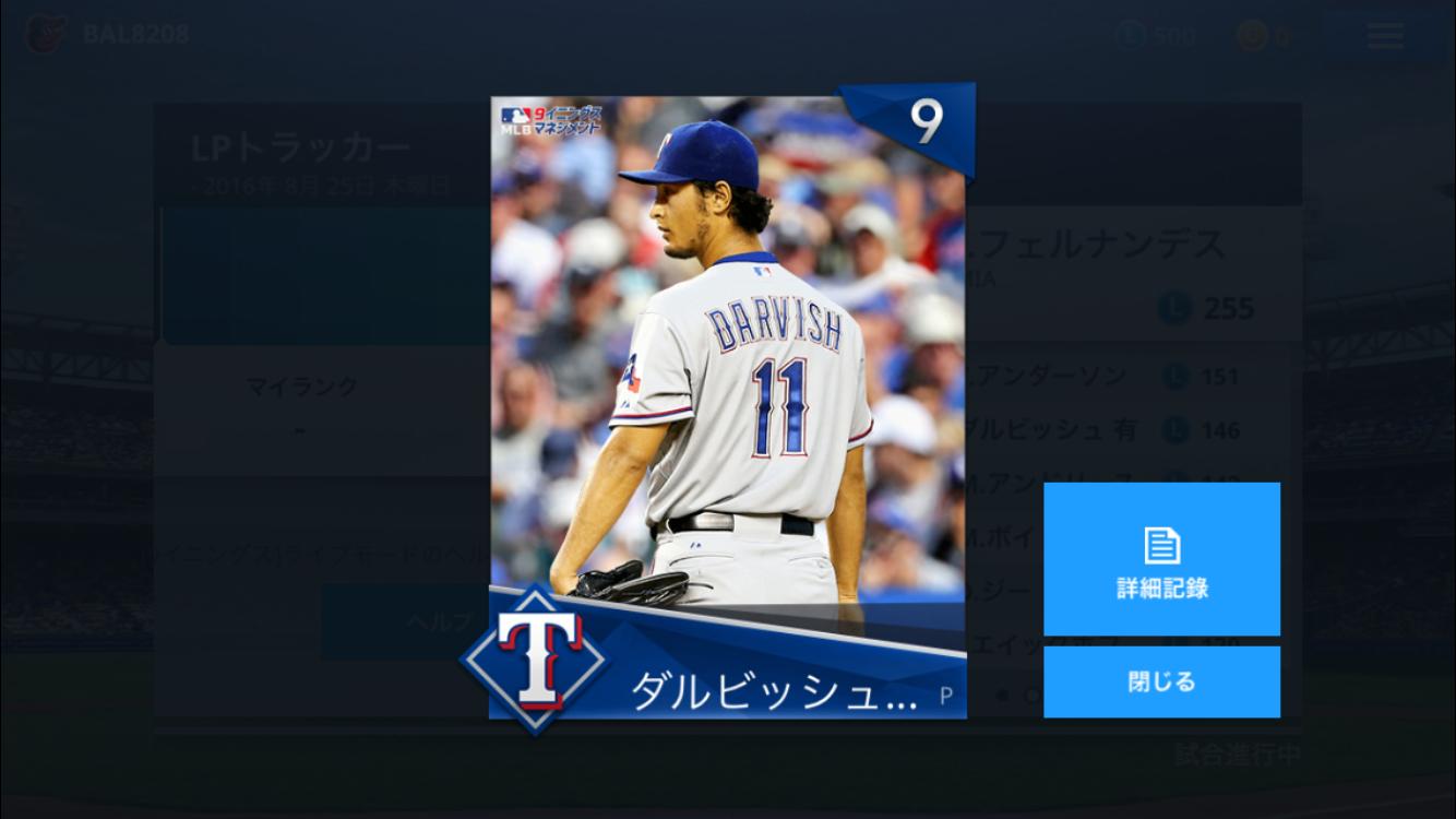 MLB:9イニングスマネジメント androidアプリスクリーンショット3