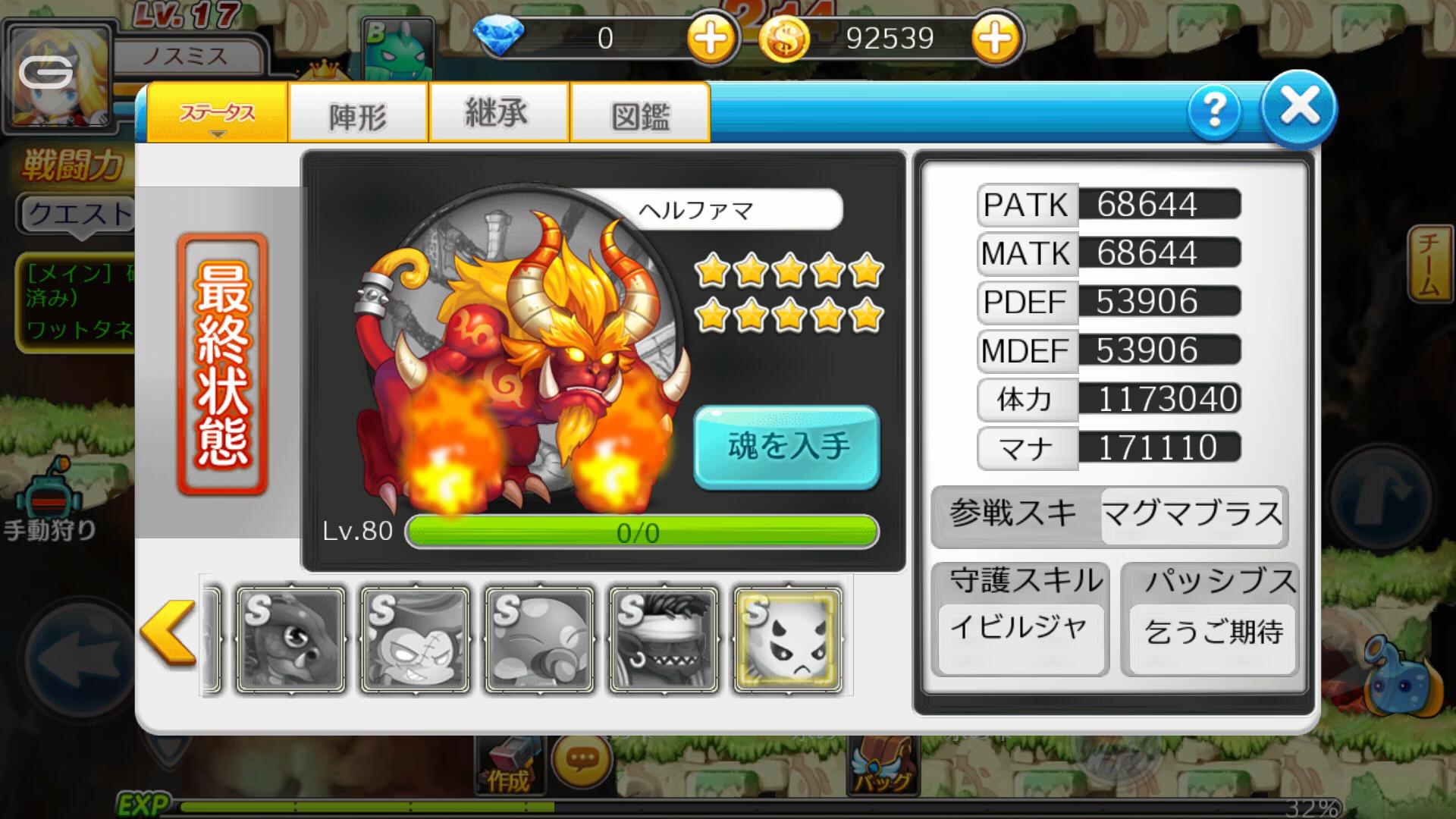 ユニオンアドベンチャーズ(Starlight Legend) androidアプリスクリーンショット3