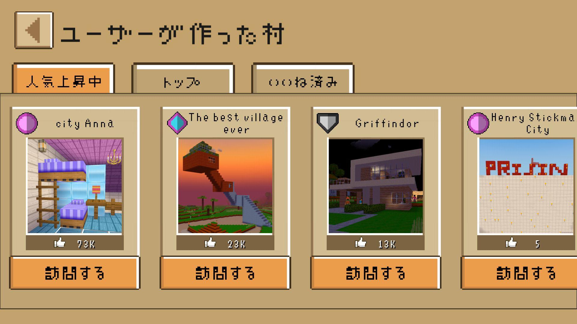 androidアプリ ブロッククラフト3D(Block Craft 3D)攻略スクリーンショット5