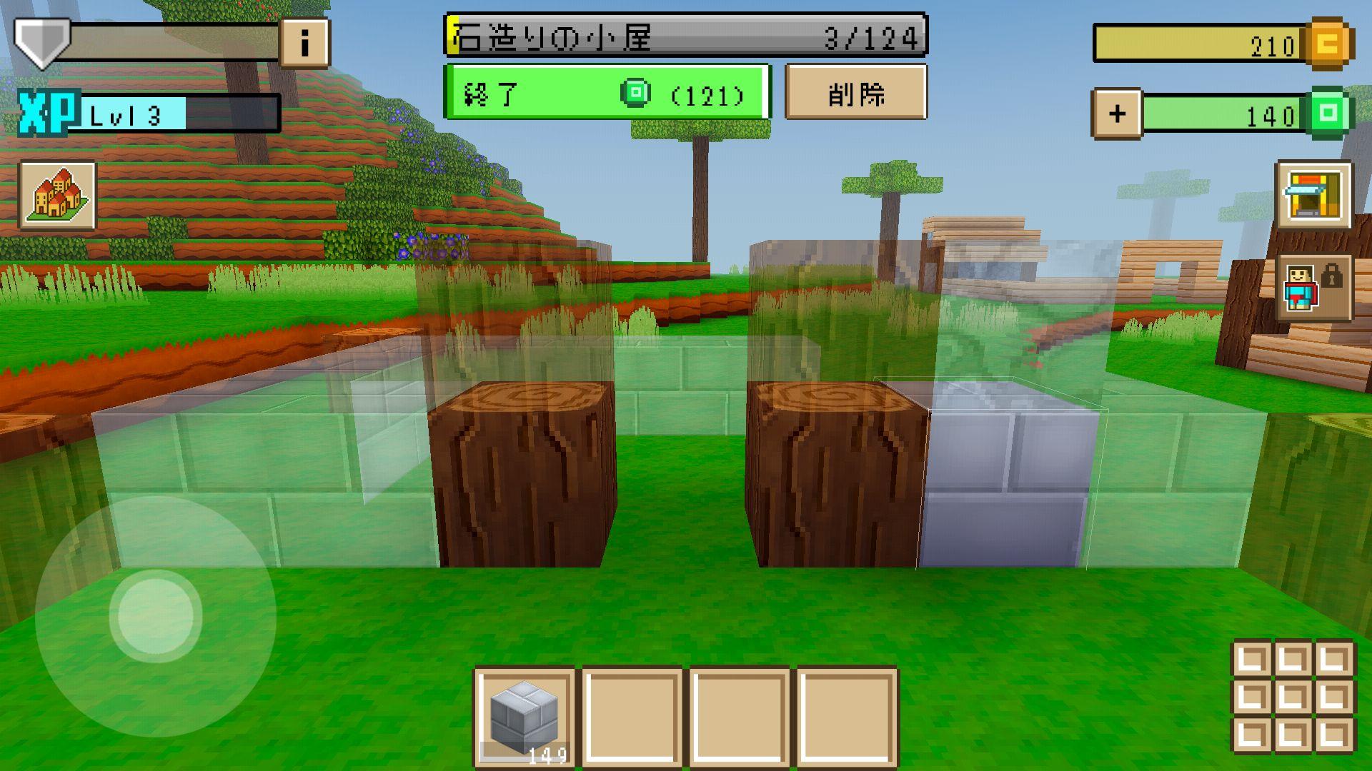 ブロッククラフト3D(Block Craft 3D) androidアプリスクリーンショット2