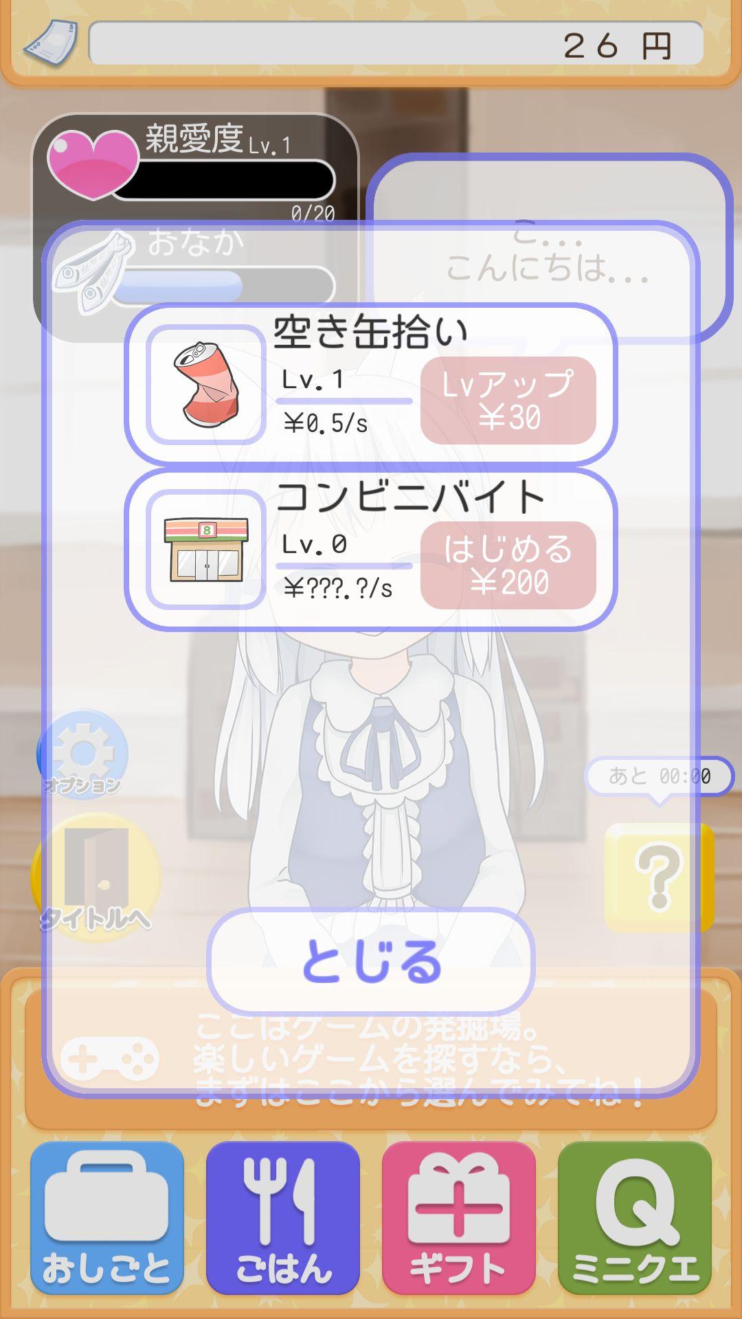 androidアプリ こねこといっしょ攻略スクリーンショット3