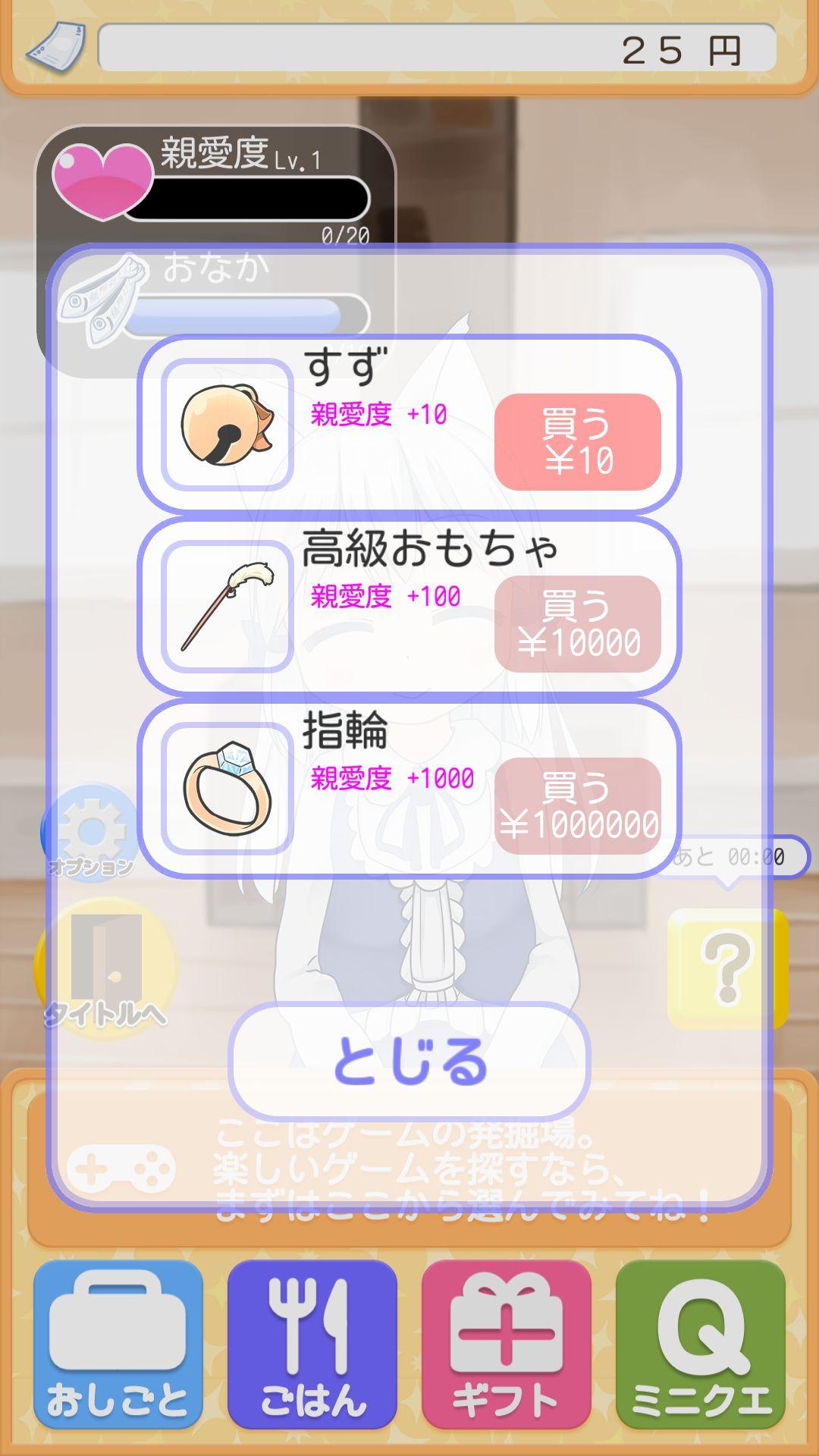 androidアプリ こねこといっしょ攻略スクリーンショット4