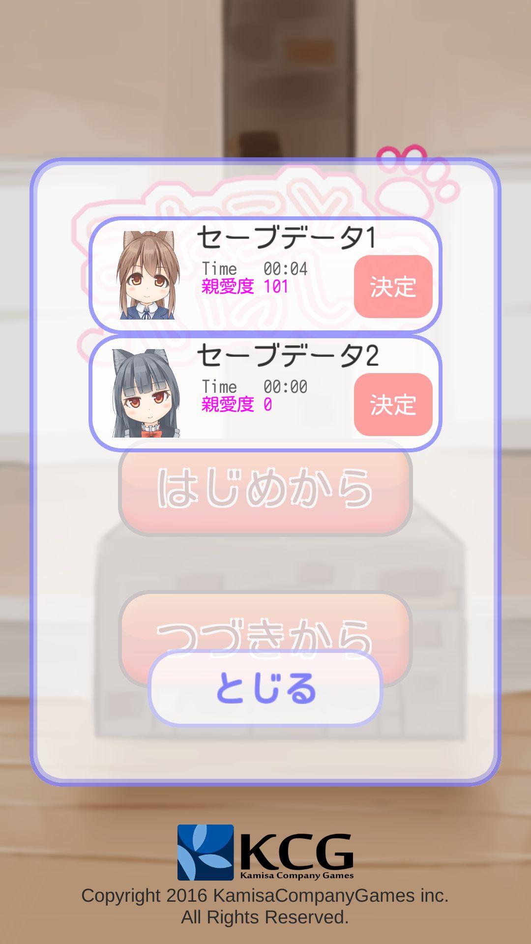 こねこといっしょ androidアプリスクリーンショット3