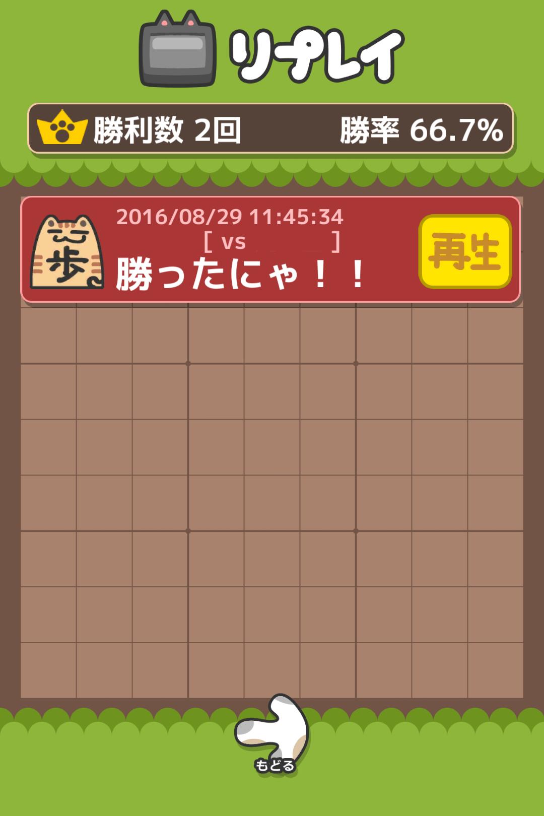 androidアプリ ぬこしょうぎ攻略スクリーンショット8