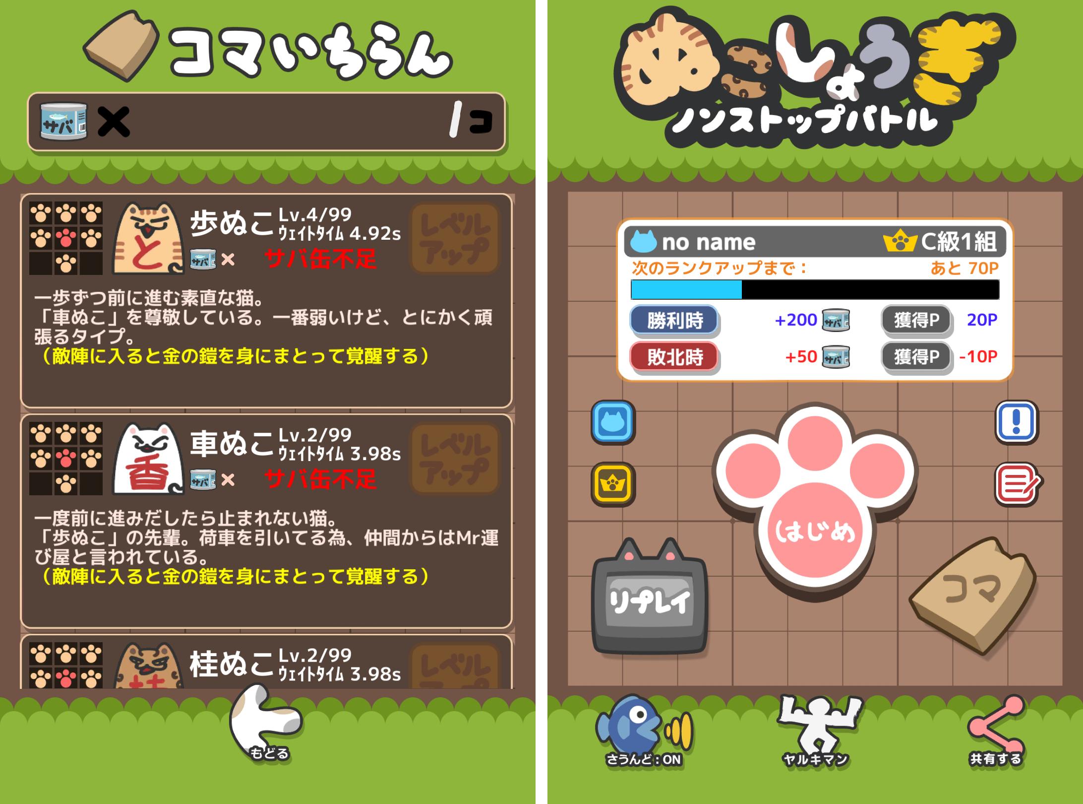 ぬこしょうぎ androidアプリスクリーンショット3