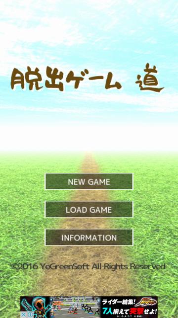 androidアプリ 脱出ゲーム 道攻略スクリーンショット1