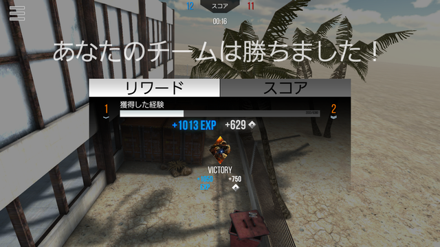 androidアプリ Modern Strike Online攻略スクリーンショット5