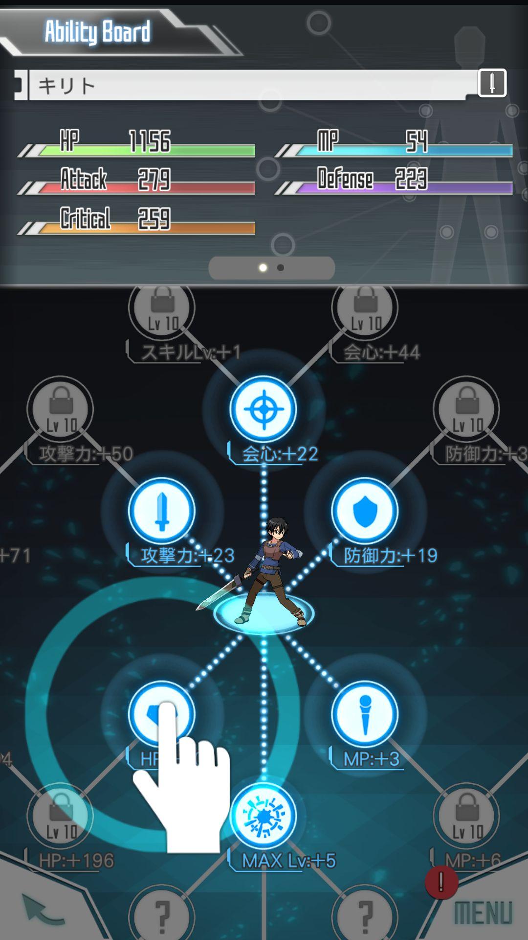 androidアプリ ソードアート・オンライン メモリー・デフラグ攻略スクリーンショット5