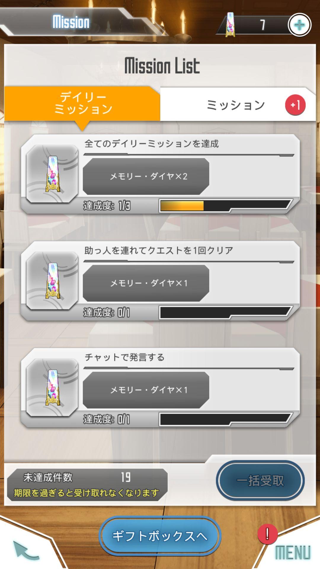 ソードアート・オンライン メモリー・デフラグ androidアプリスクリーンショット3