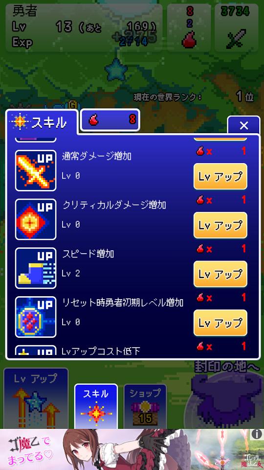androidアプリ 魔王復活攻略スクリーンショット5