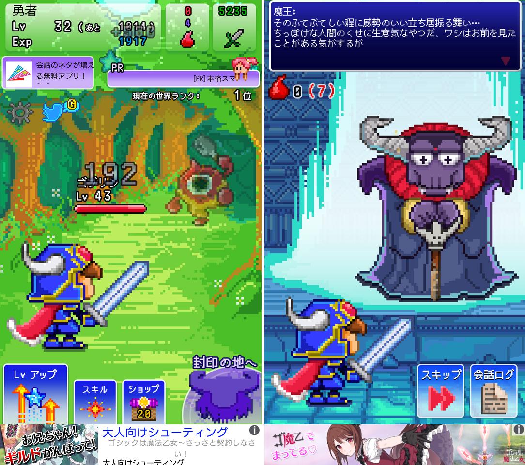 魔王復活 androidアプリスクリーンショット1