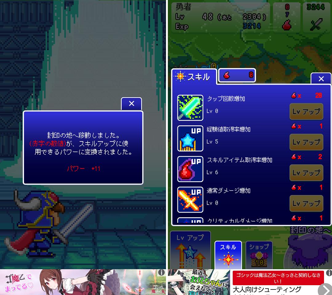 魔王復活 androidアプリスクリーンショット2