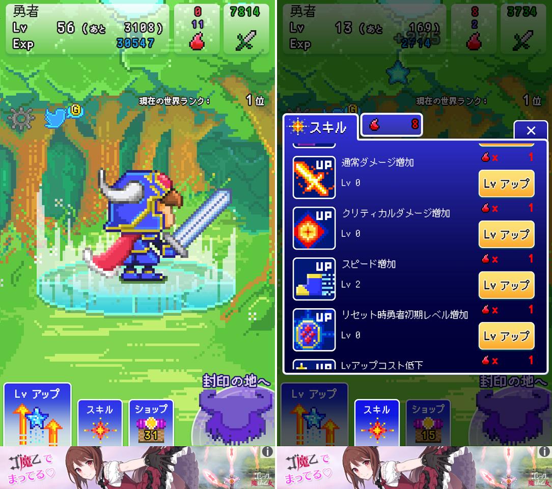魔王復活 androidアプリスクリーンショット3