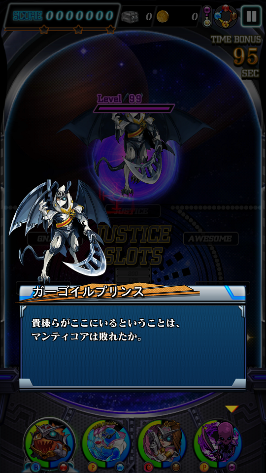 androidアプリ JUSTICE MONSTERS FIVE(ジャスモン)攻略スクリーンショット4