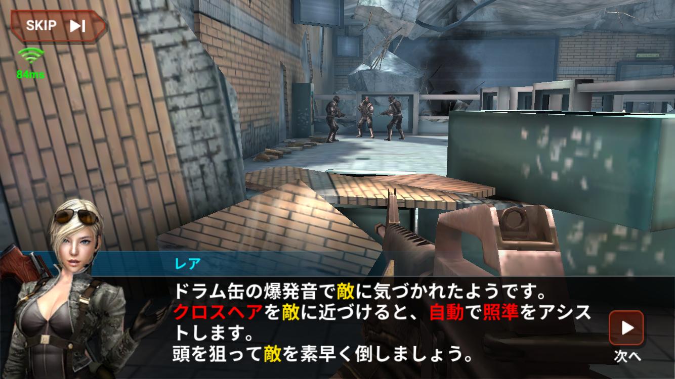 ファイナルショット(FinalShot) androidアプリスクリーンショット2
