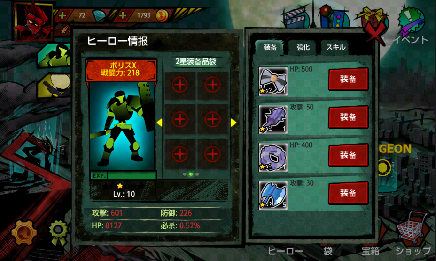 androidアプリ League of Stickman Zombie Free攻略スクリーンショット6