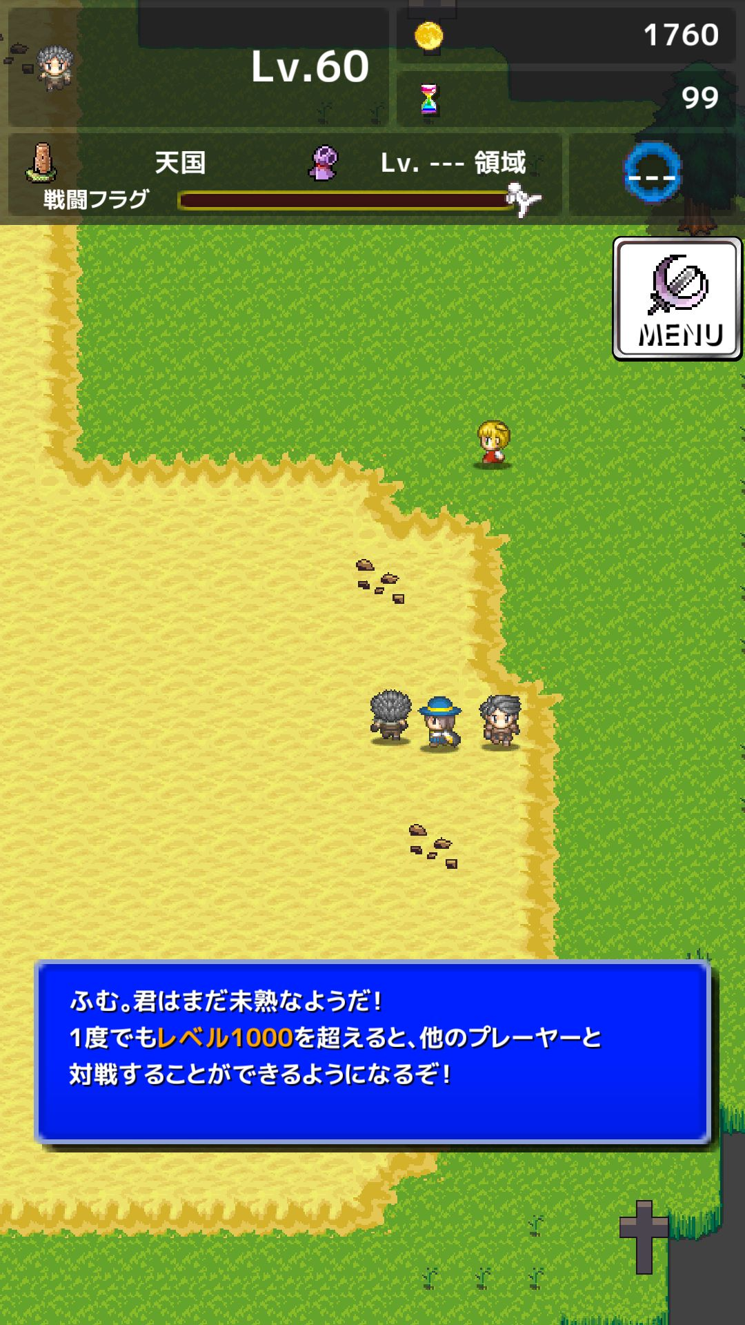 androidアプリ Re:Level1攻略スクリーンショット4