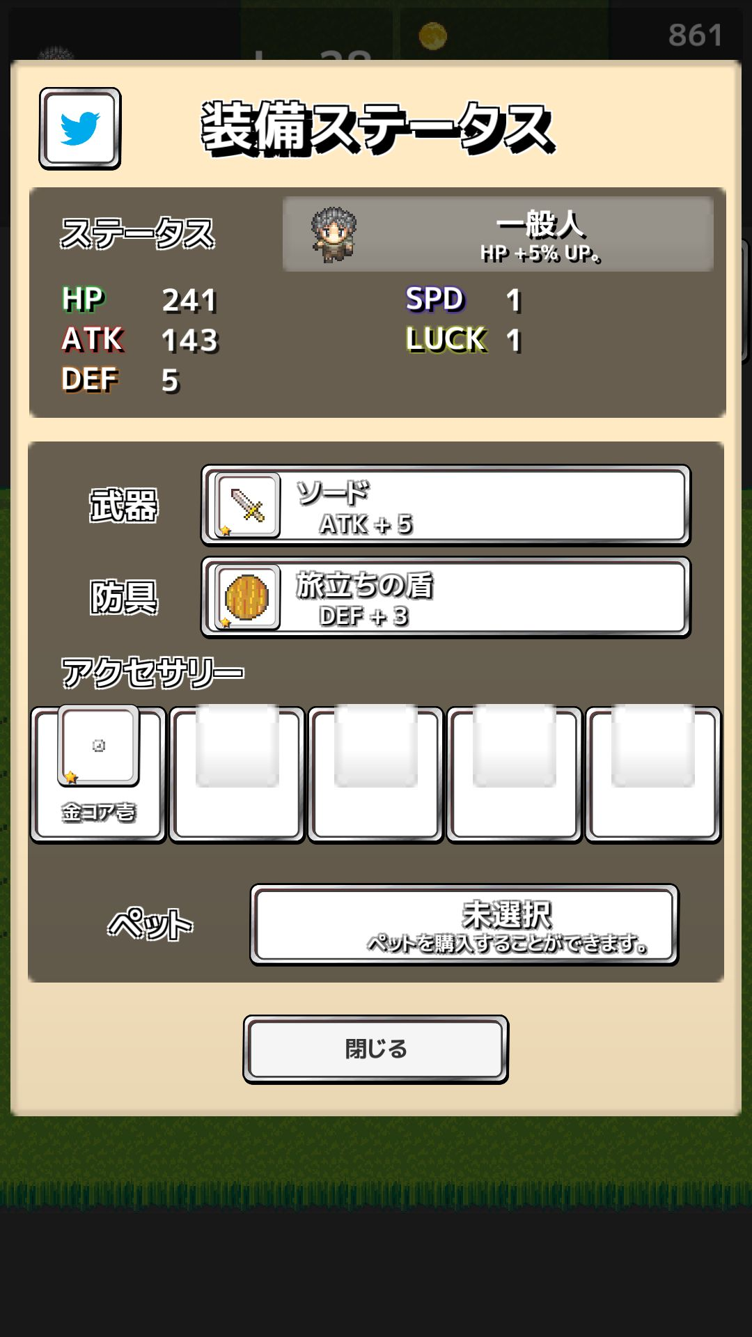 androidアプリ Re:Level1攻略スクリーンショット5